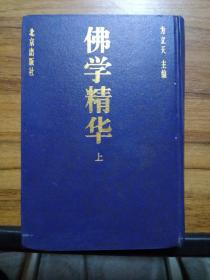 道学精华(上中下)+佛学精华(上中下)【1版1印 仅6000册】