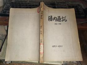 团内通讯  1959年 1-12期