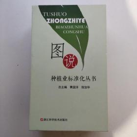 图说种植业标准化丛书---茶叶.杨梅.葡萄.柑橘.草莓.梨.香菇.茭白.蚕桑.水稻(全套10册)