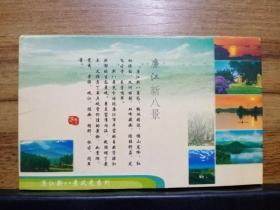 廉江新八景(明信片)【全套10枚】