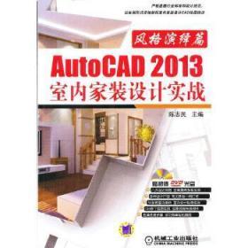AutoCAD 2013室内家装设计实战(风格演绎篇)