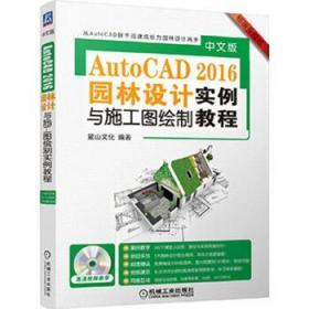 中文版AutoCAD 2016园林设计与施工图绘制实例教程(畅销升级版)