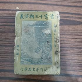 清宫十三朝演义(第六册,民国版)