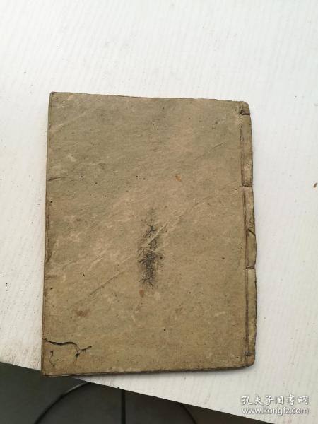 原装册全,上乘地理风水手抄一册全,抄有二十六个筒子页五十多面,还有十四个空白筒子页。