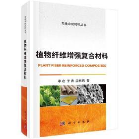 植物纤维增强复合材料
