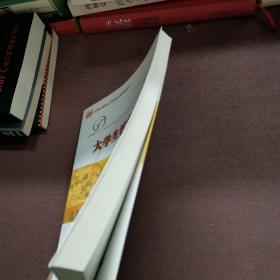 大学生活安全读本