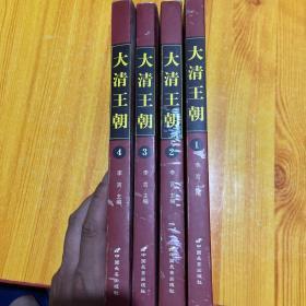 大清王朝(全四册)