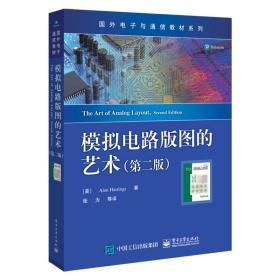 正版现货 模拟电路版图的艺术 第二版国外 电子与通信教材系列 模拟集成电路版图设计教程书籍 半导体器件物理与工艺