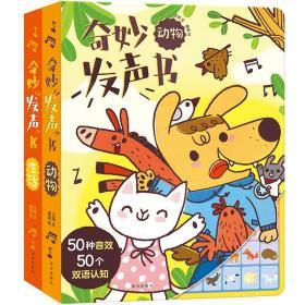 全新正版全2册奇妙动物生活发声书宝宝书籍2-3岁益智游戏玩具手指点读发声书儿童双语启蒙点读早教有声读物图书傲游猫幼儿畅销童书动物音效