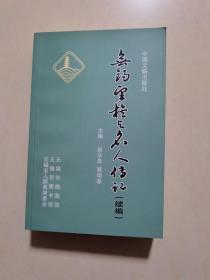 无锡望族与名人传记(续编)