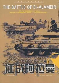 全新正版正版* 二战经典战役记录:征战阿拉曼 迈克尔哈林顿 耿雪峰 9787806009017 北京联合