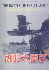 全新正版正版包邮二战经典战役全记录:魂魂归大西洋(二战经典战役全记录)