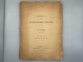 【德文版】《蒙古语文法  GRAMMATIK DER MONGOLISCHEN SPRACHE》(俄)施密德 撰 民国26年北平隆福寺文殿阁书庄出版