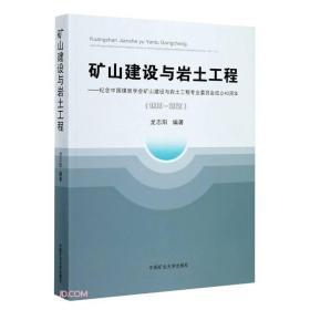 矿山建设与岩土工程--纪念中国煤炭学会矿山建设与岩土工程专业委员会成立40周年(1980-2020)