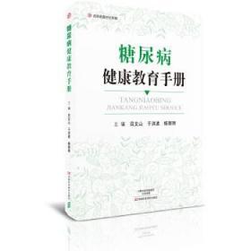糖尿病健康教育手册/北京名医世纪传媒