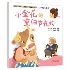小穴位大用处·小金花的重阳节礼物·中华传统文化中医知识启蒙系