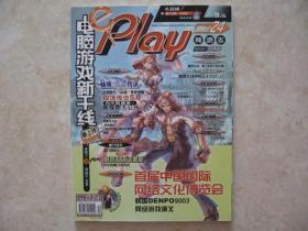 电脑游戏新干线(网游志)(2003.12)