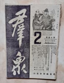 群众周刊 民国36年  第14卷 第2期 包邮挂刷