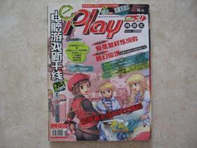 电脑游戏新干线(网游志)(2004.6)