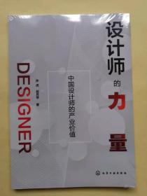 【塑封】设计师的力量 : 中国设计师的产业价值