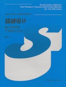 超越设计:意义导向的产品设计方法 9787112247271 吴雪松 中国建筑工业出版社 蓝图建筑书店