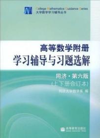 高等数学附册学习辅导与习题选解同济第六6版上下册合订本 同