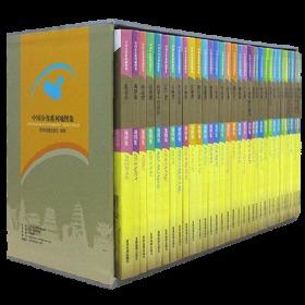 全新正版中华人民共和国分省系列地图集 地形版 全国34册套装中国分省地图册16开收藏书籍