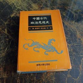 中国古代政治思想史 精装
