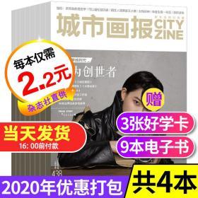 24 【2.2元/本】城市画报杂志4本打包2020年5/6/7/10月时尚生活过期刊