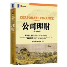 公司理财原书第9版 罗斯 9787111367512