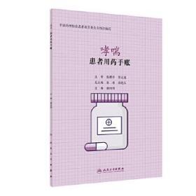 患者用药手账·哮喘