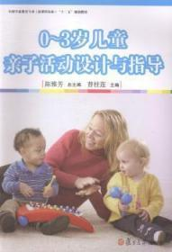 0-3岁儿童亲子活动设计与指导 陈雅芳 复旦大学出版社