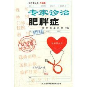 挂号费丛书(升级版):专家诊治肥胖症