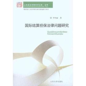 国际结算担保法律问题研究李珂丽山东大学出版社9787560742281