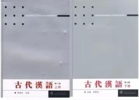 古代汉语 第二版 上册 下册 荆贵生 武汉大学9787307062559