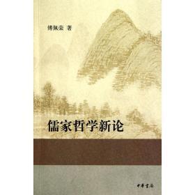 儒家哲学新论傅佩荣中华书局9787101075137