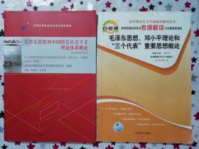 毛泽东思想和中国特色理论 03707考纲解读9787301258552