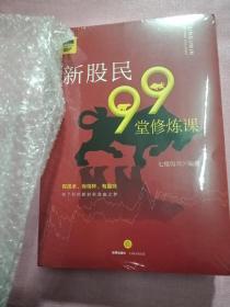 新股民99堂修炼课(非明信片版) 未拆封