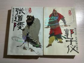 郭子仪传奇 + 张道陵传奇(两册合售)