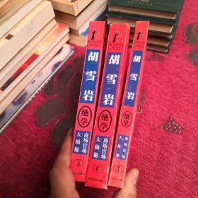 胡雪岩(绝学)商场官场大揭秘5、6、7 三本合售