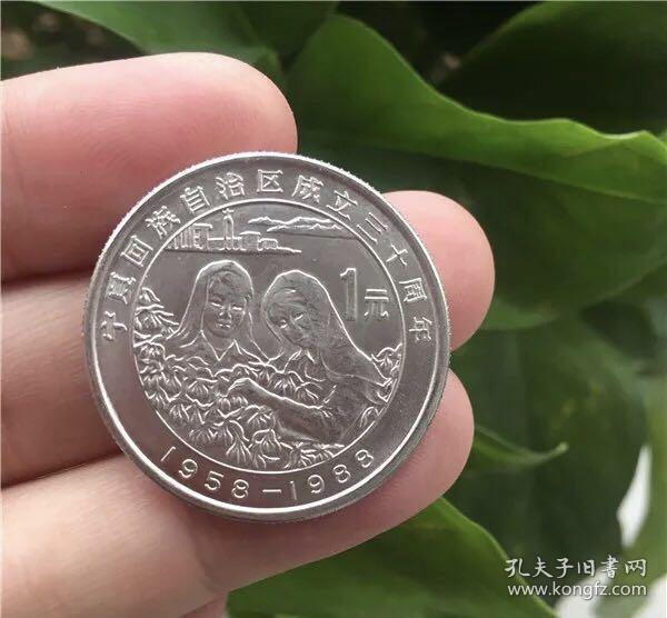 五大自治区纪念币 1988年宁夏自治区 成立30周年纪念币,
