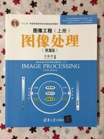 图像处理第3版 上册 清华大学出版社 9787302277675