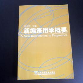 籍新编语用学概要 何兆熊 上海外语教育 9787810467469