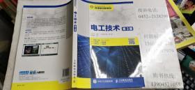 电工技术 第3版  16开本  包快递费