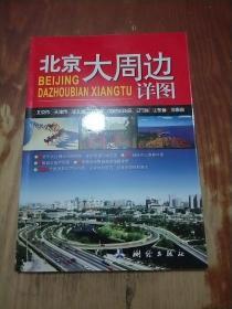 北京大周边详图