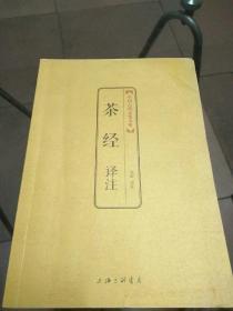 茶经译注(中国古典文化大系)