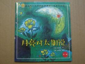 值得永久收藏的经典童话·唯美手绘版:月亮对太阳说