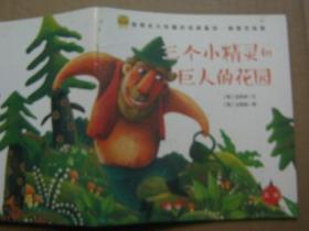 值得永久收藏的经典童话·唯美手绘版:三个小精灵和巨人的花园