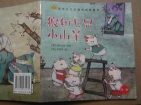 值得永久收藏的经典童话·唯美手绘版:狼和七只小山羊