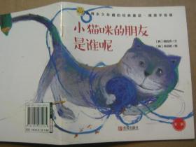 值得永久收藏的经典童话·唯美手绘版:小猫咪的朋友是谁呢?